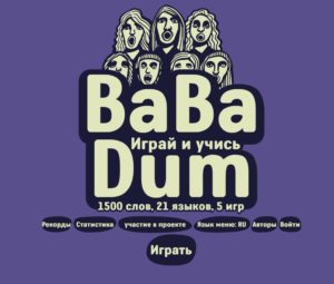 Ba Ba Dum – Play and learn. 1500 words, 21 languages, 5 games.