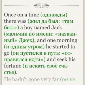 Study English Words – Изучаем английский язык бесплатно методом Ильи Франка во время чтения параллельных текстов книг